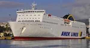 ΑΝΕΚ: Ανακοίνωση για τα δρομολόγια των πλοίων λόγω της απεργίας