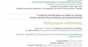 Η Ελληνική Ναυτιλία συζητά με τους νέους της