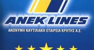 ΑΝΕΚ: Μείωση ζημιών και κύκλου εργασιών το α' εξάμηνο του 2013