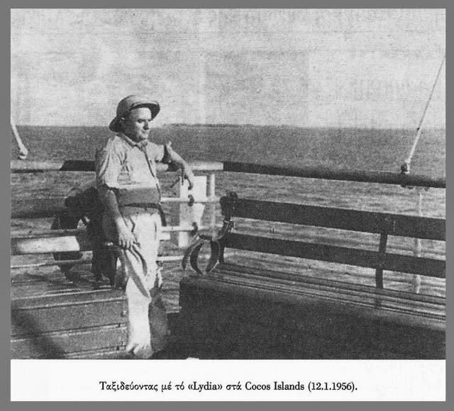 Ταξιδεύοντας με το Lydia στα Cocos Islands (12.01.1956)
