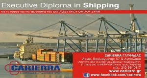 «Executive Diploma in Shipping» στο CARIERRA Γλυφάδας