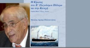 «Έφυγε» ο Μανώλης Πελοποννήσιος-Καλό ταξίδι ναύαρχε!