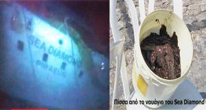 Το ναυάγιο του Sea Diamond συνεχίζει να απειλεί και να ρυπαίνει τη Σαντορίνη
