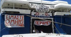 Παράσταση διαμαρτυρίας της ΠΕΝΕΝ και των απλήρωτων ναυτεργατών της NEL στο Μέγαρο Μαξίμου