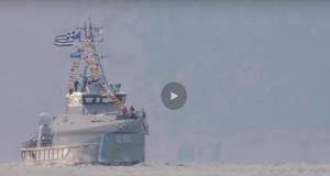 «ΓΑΥΔΟΣ ΛΣ 090»: Το νέο σκάφος του Λιμενικού που εγκαινιάστηκε σημερα στον Πειραιά (βίντεο)