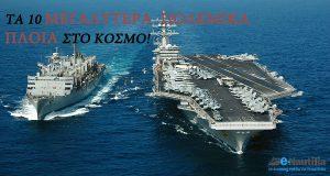 Τα 10 μεγαλύτερα πολεμικά πλοία στον κόσμο! [φωτο]