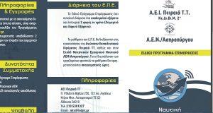 Πρόγραμμα επιμόρφωσης «Ναυτική Ηλεκτροτεχνολογία και Ναυτικοί Αυτοματισμοί»