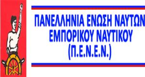 Συγκυβέρνηση ΣΥΡΙΖΑ – ΑΝΕΛ