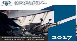 Ξεκινά το Επιμορφωτικό Πρόγραμμα της HELMEPA για το 2017