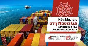 Νέα Masters στη Ναυτιλία από το Μητροπολιτικό Κολλέγιο στο Posidonia Sea Tourism Forum 2017