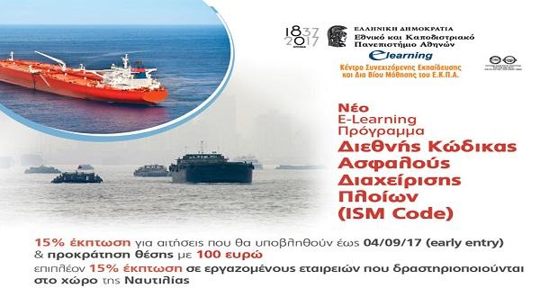 »Διεθνής Κώδικας Ασφαλούς Διαχείρισης Πλοίων (ISM Code)»