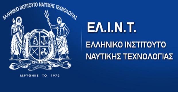 Διάλεξη με θέμα: «Η Διαχρονική πορεία του ΕΛ.Ι.Ν.Τ. και η Συμβολή του στη Ναυτιλία»