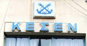 ΚΕΣΕΝ: Εκτακτο ειδικό τμήμα «Εκπαίδευση στα επιβατηγά πλοία (RO-RO)»