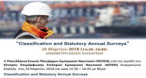 Διάλεξη με θέμα: Classification and Statutory Annual Surveys
