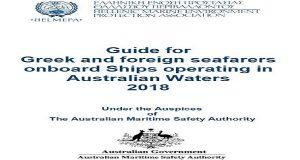 Το νέο ναυτιλιακό βοήθημα HELMEPA – AMSA για τους Ναυτικούς στα νερά της Αυστραλίας
