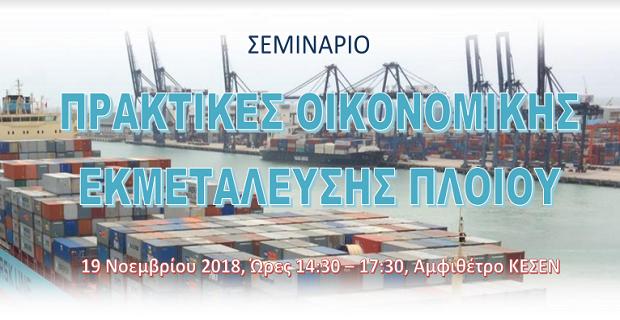 """Σεμινάριο με θέμα: """"Πρακτικές Οικονομικής Εκμετάλευσης πλοίου"""""""