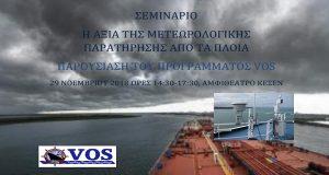 Η αξία της μετεωρολογικής παρατήρησης από τα πλοία