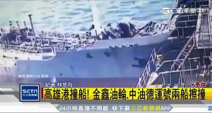 Σύγκρουση τριών πλοίων στην Ταιβάν! [Βίντεο]