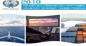 Εθελοντικό Επιμορφωτικό Πρόγραμμα HELMEPA 2019