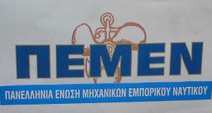 Καταγγελία για τις καθυστερήσεις των ραντεβού με τους γιατρούς στο ΠΕΔΥ Πειραιά (πρώην Οίκο Ναύτη)