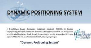 Σεμινάριο «Dynamic Positioning System»