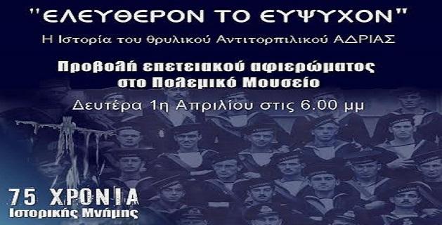 """Εκδήλωση μνήμης για το Αντιτορπιλικό """"ΑΔΡΙΑΣ"""" – Προβολή ταινίας «Ελεύθερον το Εύψυχον»"""