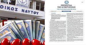 ΟΙΚΟΣ ΝΑΥΤΟΥ: Δώρο Πάσχα άνεργων Ναυτικών 2019