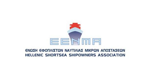 ΕΕΝΜΑ – «Πρόγραμμα Υποτροφιών Ναυτιλιακών Σπουδών»