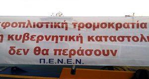 ΠΕΝΕΝ: Επείγουσα σύγκληση της Εκτελεστικής Επιτροπής και λήψη απόφασης για νέα απεργιακή κινητοποίηση
